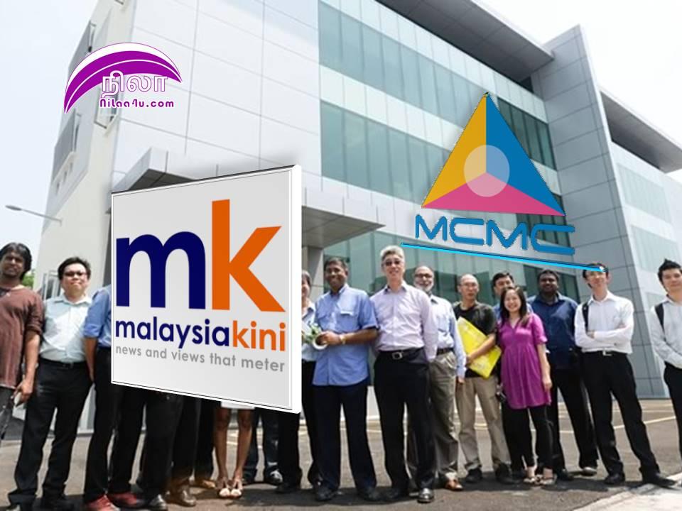 MCMC Investigate Malaysiakini